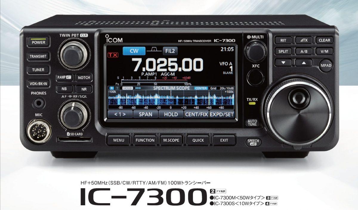 Introductie van de ICOM 7300